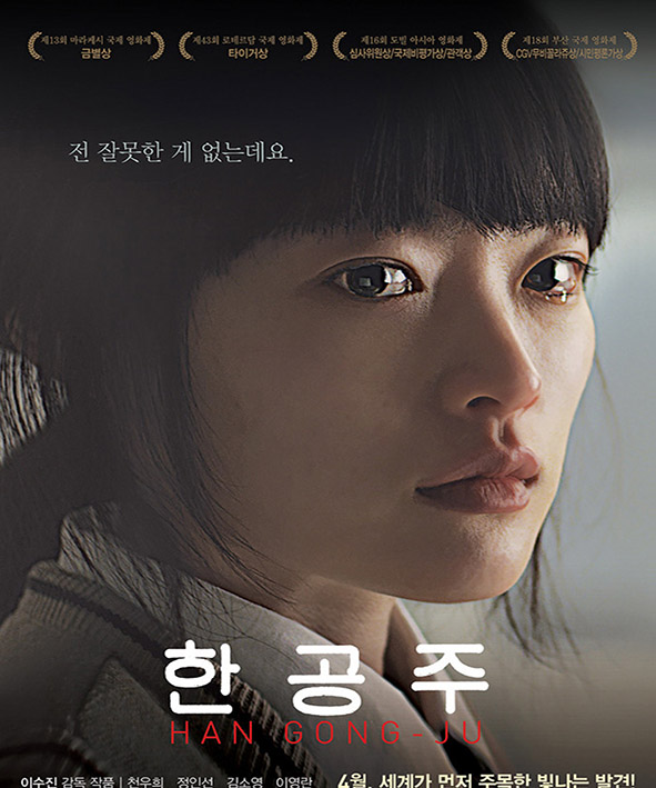 Han Gong Ju [2014 Korea Movie]