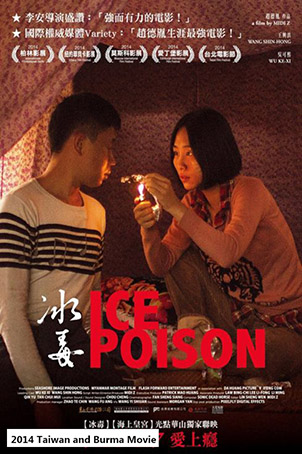 Ice Poison [2014 Taiwan & Burma Movie]