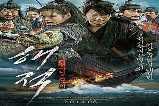The Pirate [2014 Korea Movie]