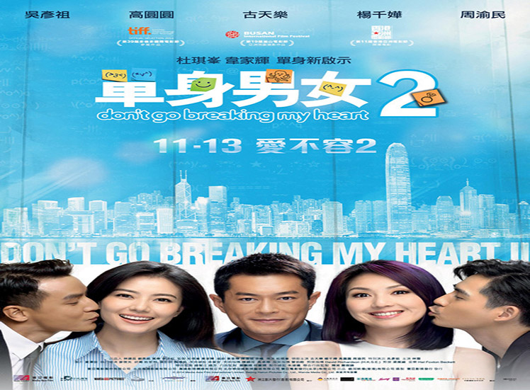 Don't Go Breaking My Heart 2 [2014 HK & China Movie]