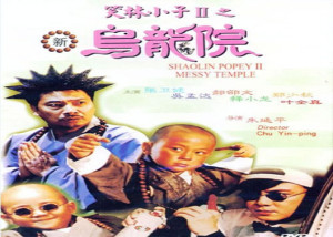 Shaolin Popey 2 Messy Temple 1994