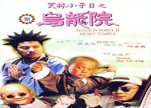 Shaolin Popey 2 Messy Temple [1994 HK Movie]