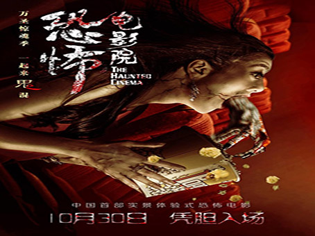 The Haunted Cinema [2014 China Movie]