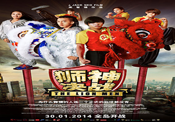The Lion Men [2014 Singapore Movie]