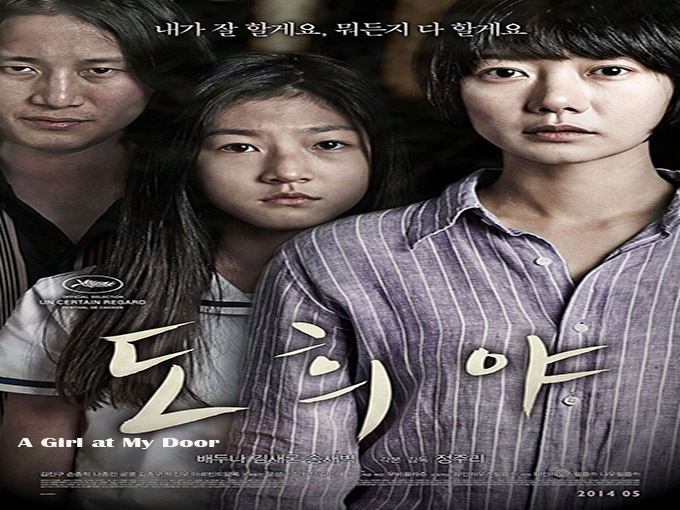 A Girl at My Door [2014 Korea Movie]