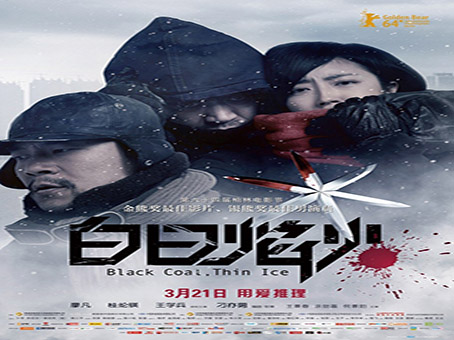 Black Coal, Thin Ice [2014 China Movie]