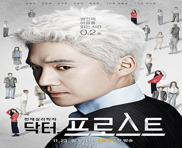 Dr Frost [2015 Korea Series]