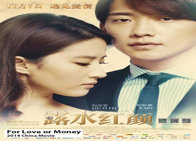 For Love Or Money [2014 China Movie]