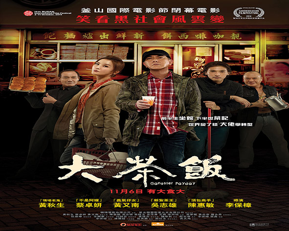 Gangster Payday aka. Hidden Dragon [2014 HK Movie]