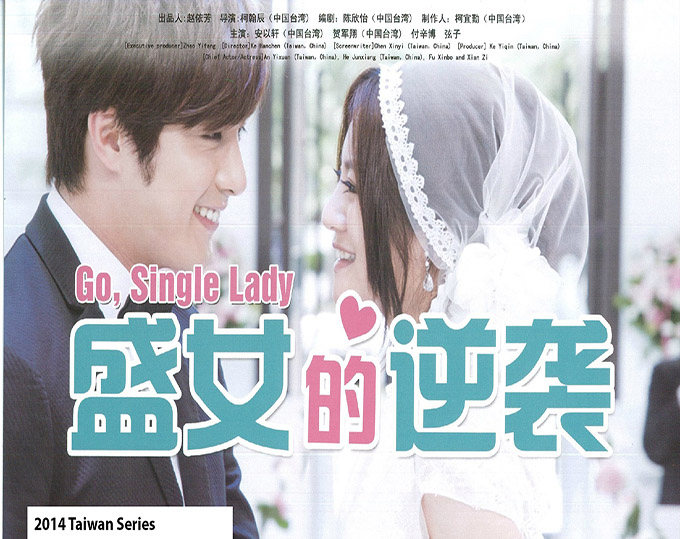 Go Single Lady [2014 Taiwan Series]