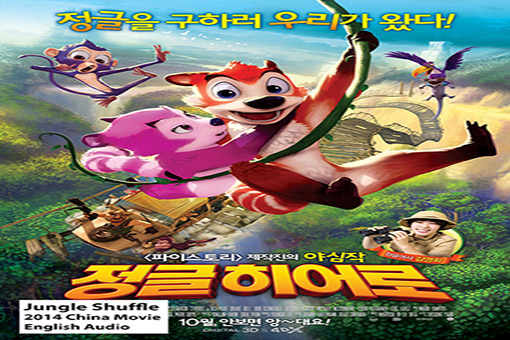 Jungle Shuffle [2014 South Korea & Mexico Movie]