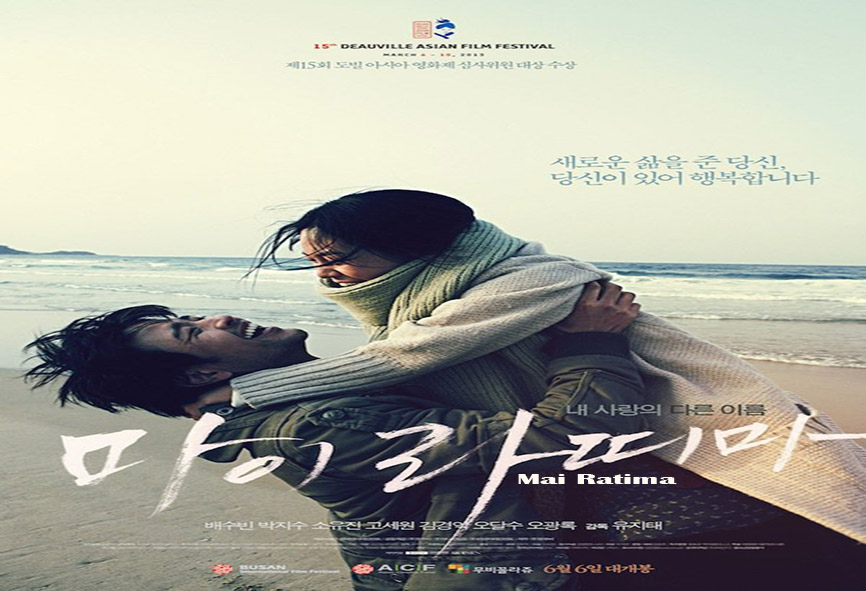 Mai Ratima [2013 Korea Movie]