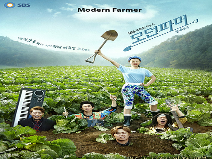 Modern Farmer [2014 Korea Series]