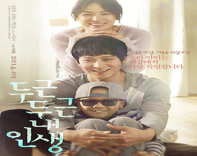 My Brilliant Life [2014 Korea Movie]
