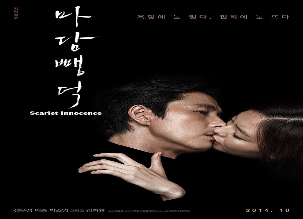 Scarlet Innocence [2014 Korea Movie]