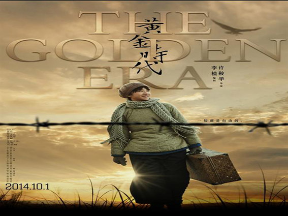 The Golden Era [2014 China & HK Movie]