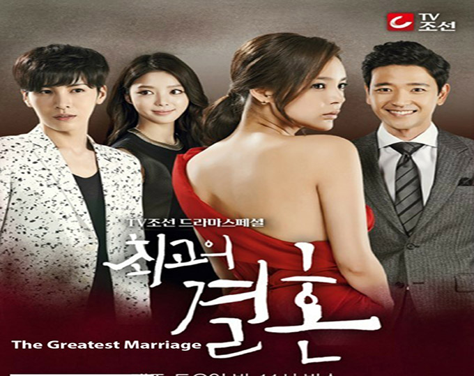 The Greatest Marriage [2014 Korea Series]