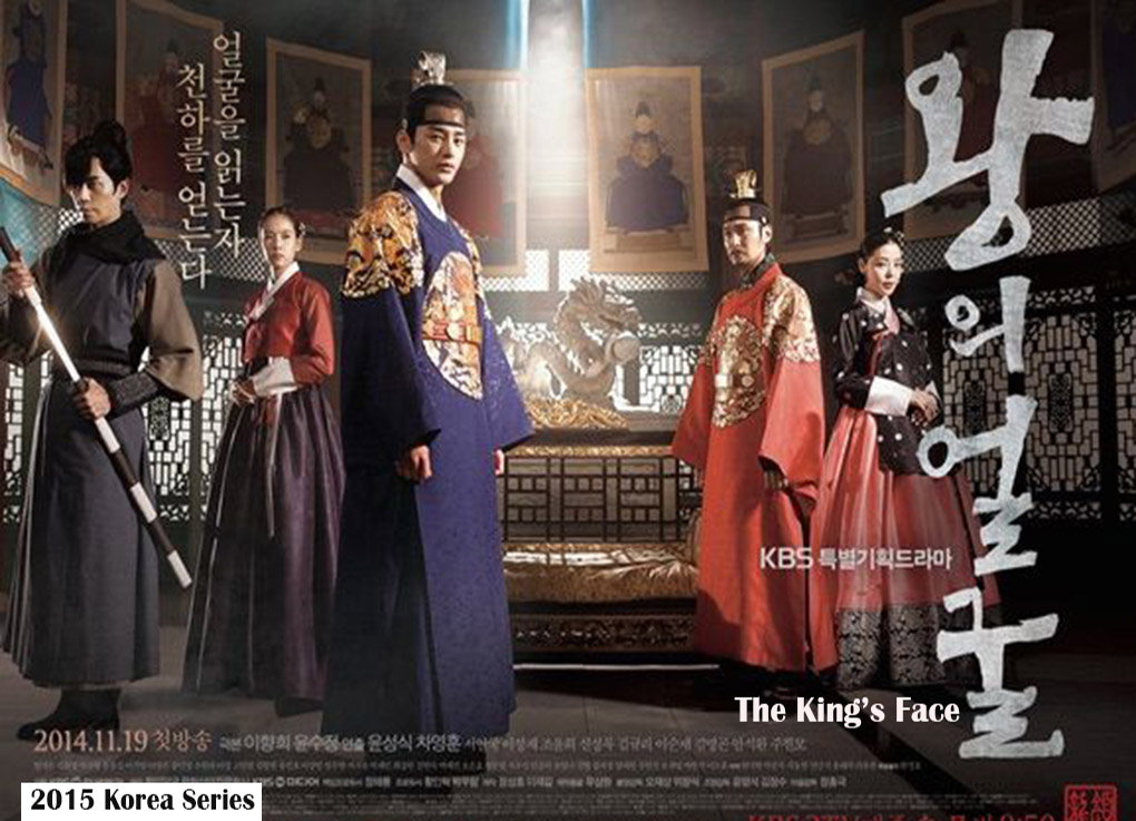 The King's Face [2015 Korea Series]