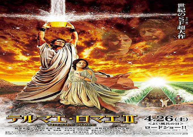 Thermae Romae 2 [2014 Japan Movie]