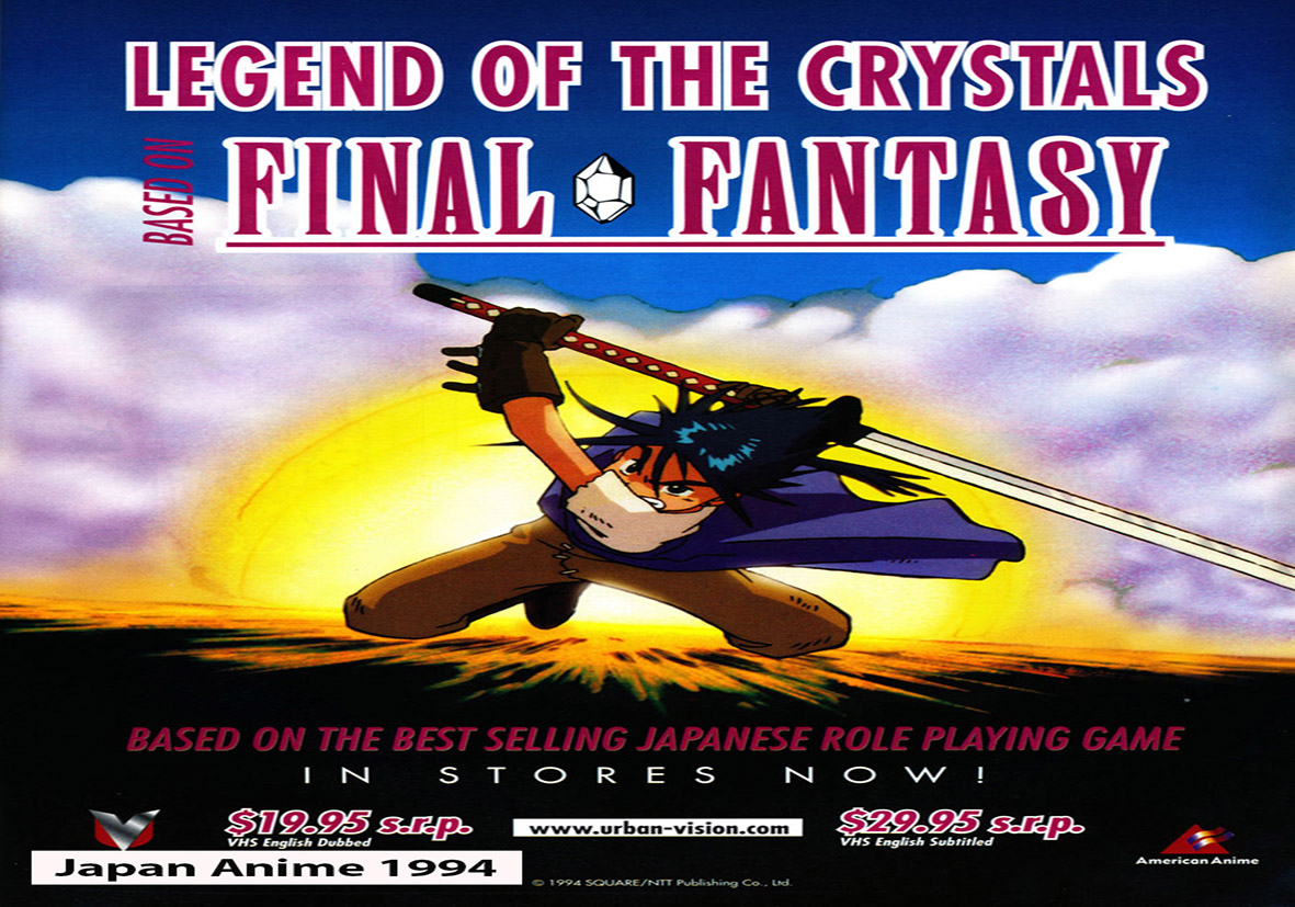 Final Fantasy Legend of the Crystals [1994 Japan & Korea Movie]
