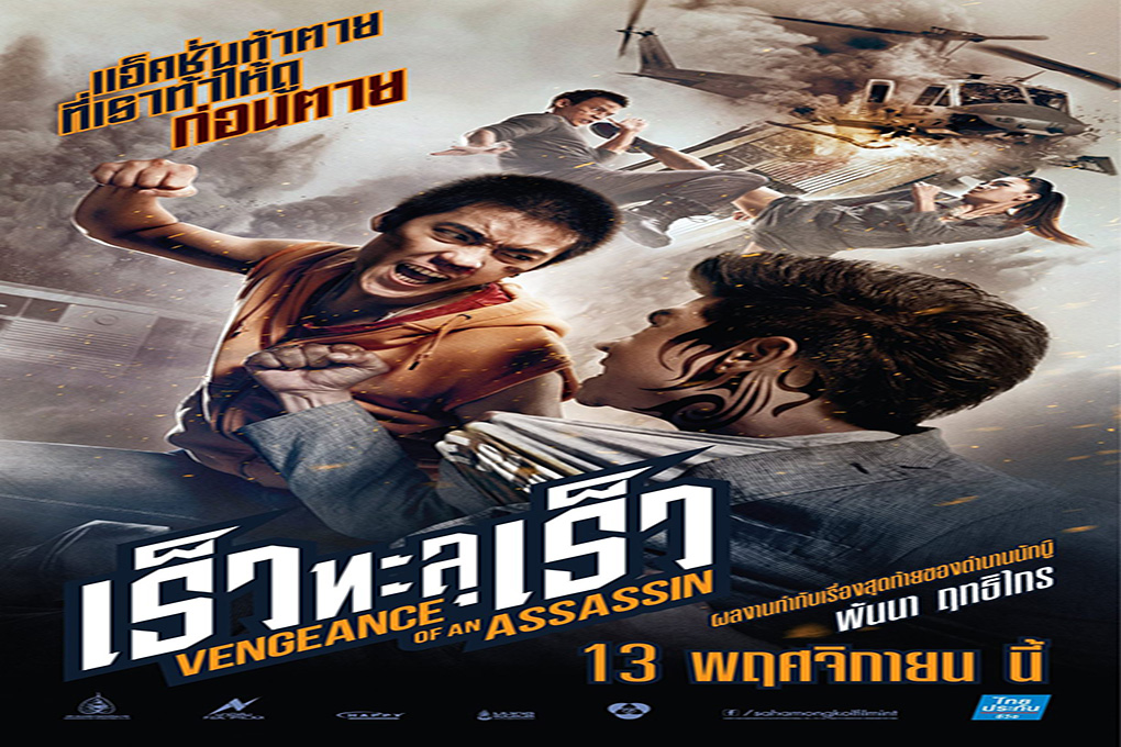 Vengeance of an Assassin [2014 Thailand Movie]