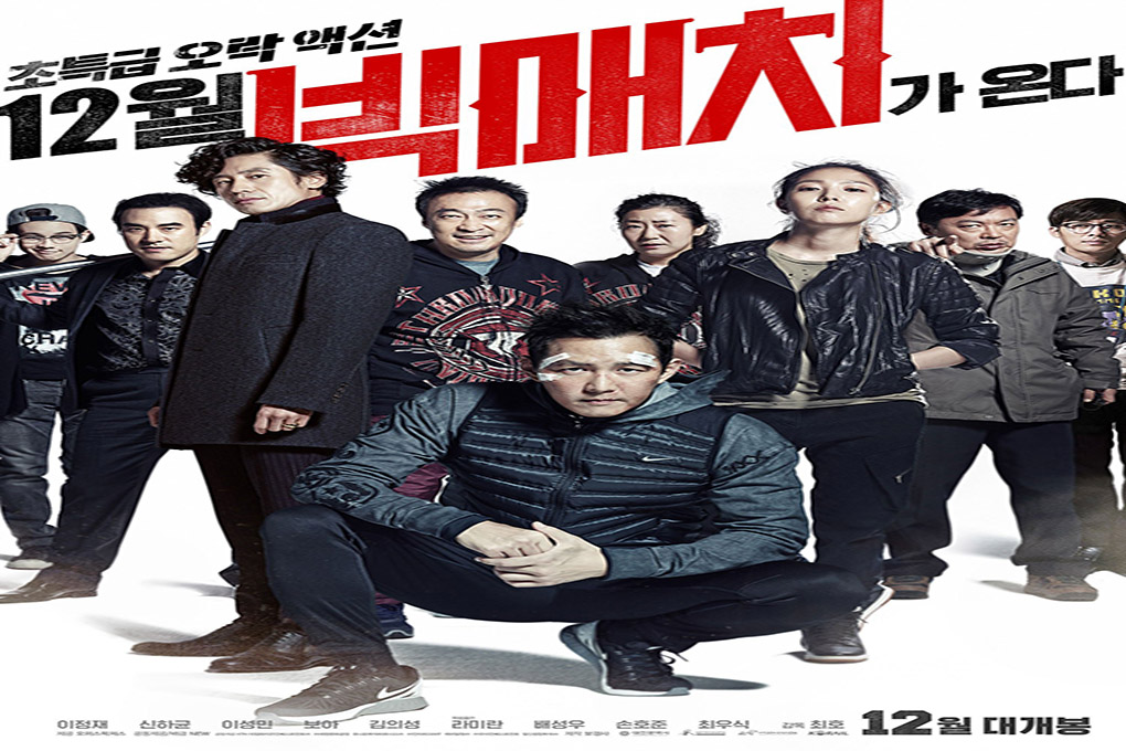 Big Match [2014 Korea Movie]
