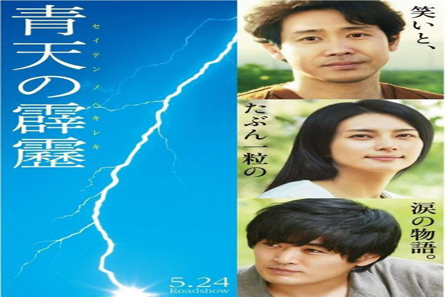 Bolt from the Blue [2014 Japan Movie]