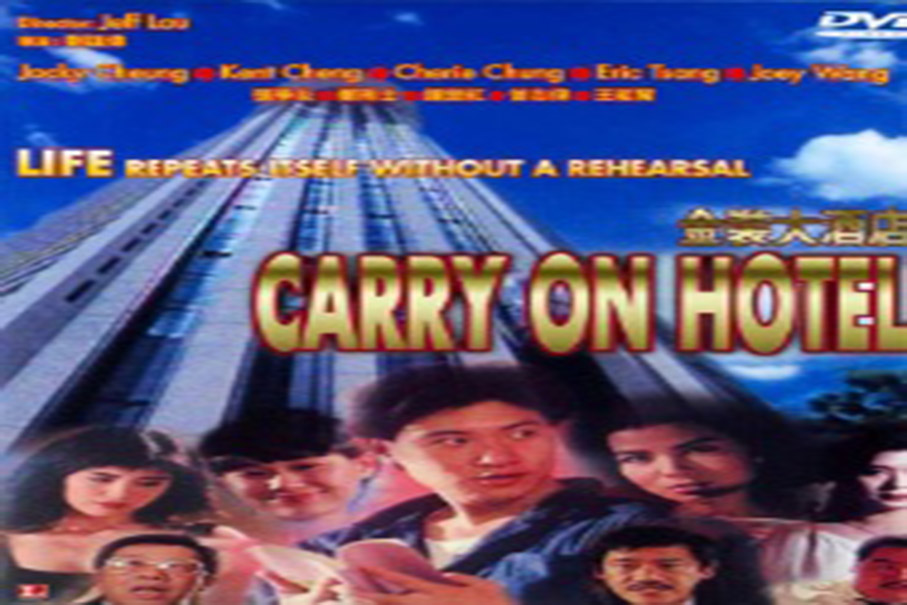 Carry On Hotel [1998 HK Movie]