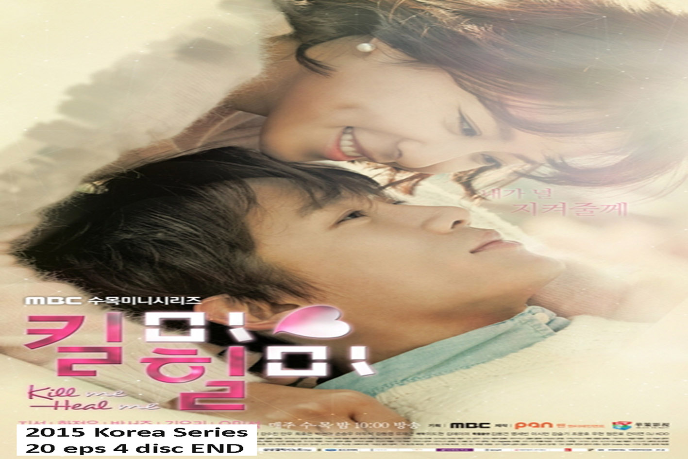 Kill Me Heal Me [2015 Korea Series]