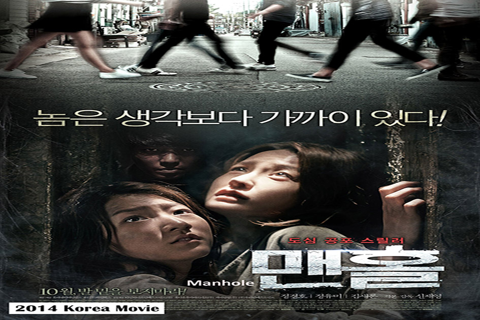 Manhole [2014 Korea Movie]