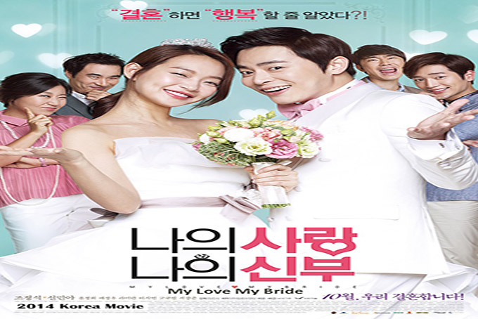 My Love My Bride [2014 Korea Movie]