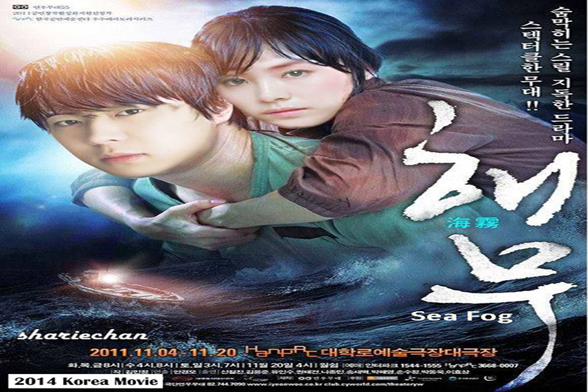 Sea Fog [2014 Korea Movie]