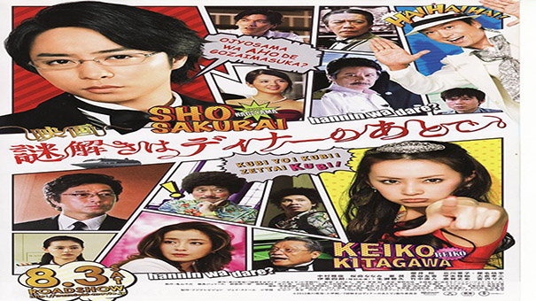 The After Dinner Mysteries [2013 Japan Movie]