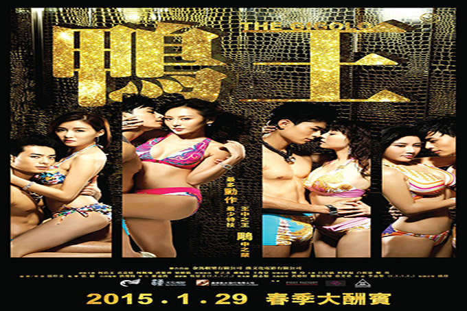 The Gigolo [2015 HK Movie]