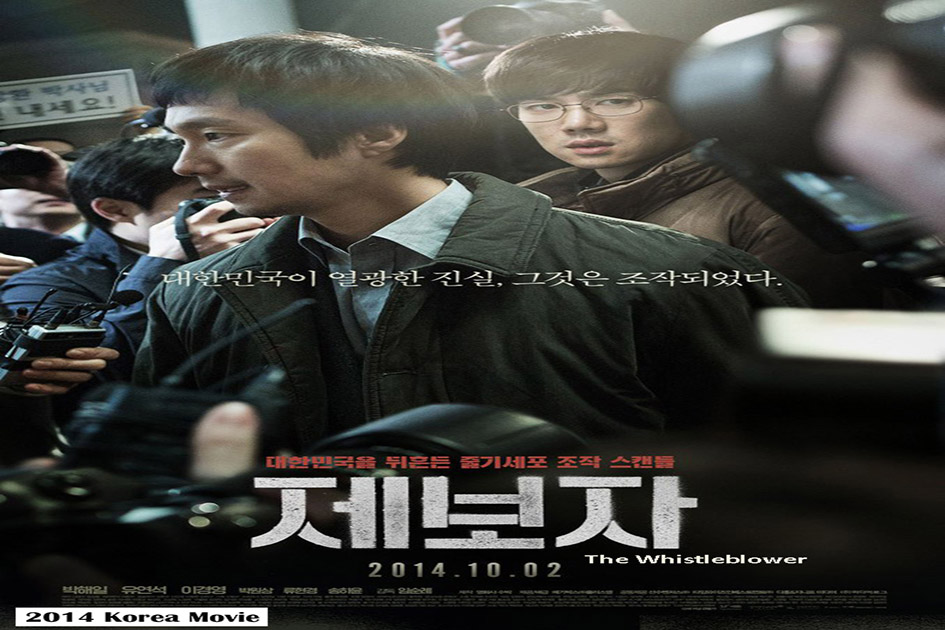 Whistle Blower [2014 Korea Movie]