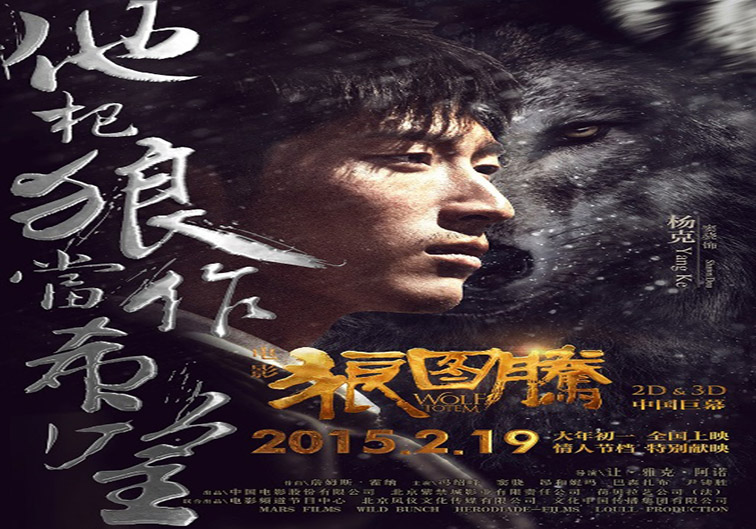 Wolf Totem [2015 China Movie]
