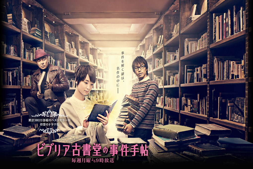 Antiquarian Bookshop Biblia's Case Files [2013 Japan Series]