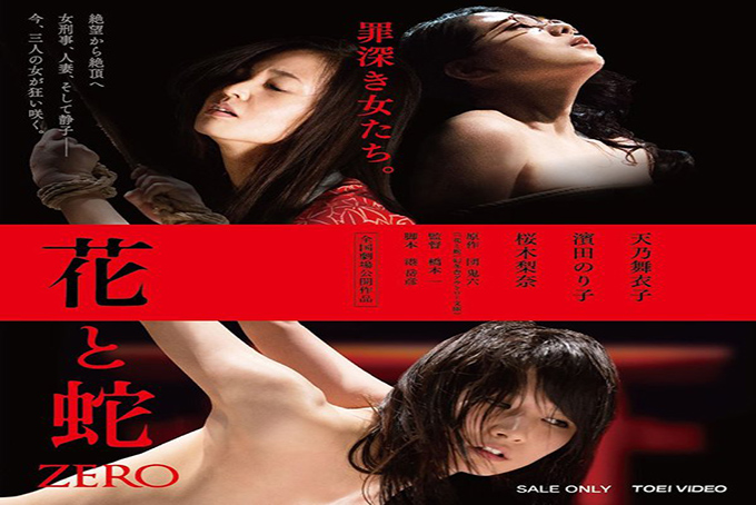 Flower and Snake Zero [2014 Japan Movie]