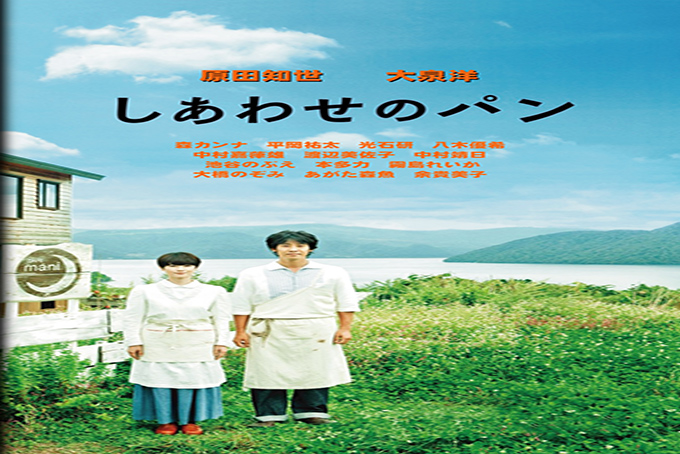 Bread of Happiness [2012 Japan Movie]