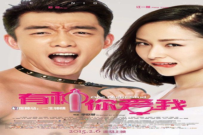 One Night Stud [2015 China Movie]