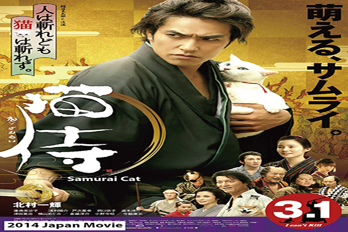 Samurai Cat [2014 Japan Movie]