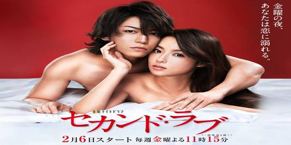 Second Love [2015 Japan Series]