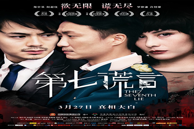 The Seventh Lie [2014 HK Movie]