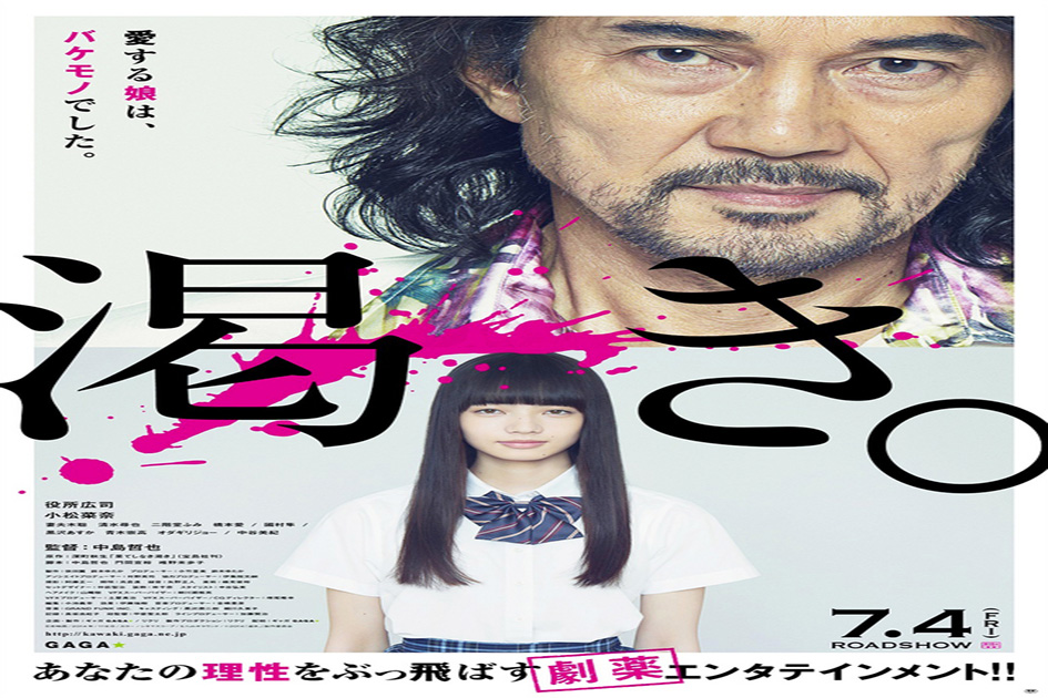The World Of Kanako [2014 Japan Movie]