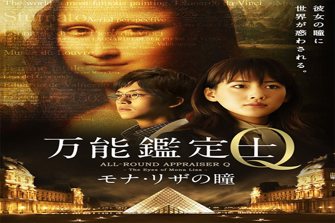All Round Appraiser Q: The Eyes of Mona Lisa [2014 Japan Movie]