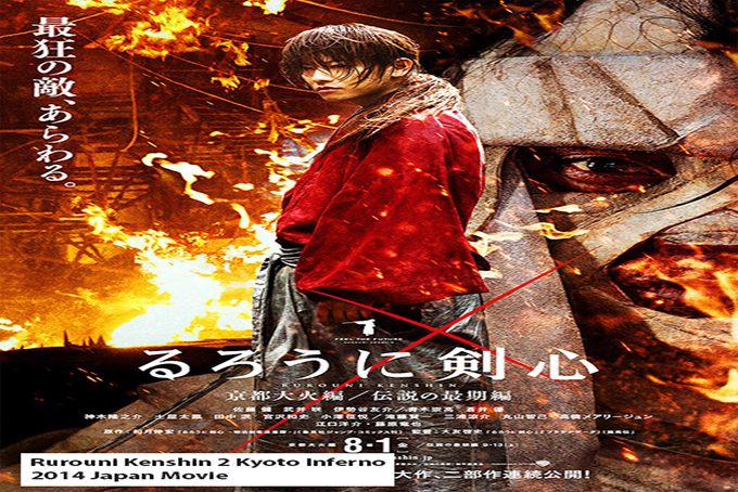 Rurouni Kenshin: Kyoto Inferno [2014 Japan Movie]