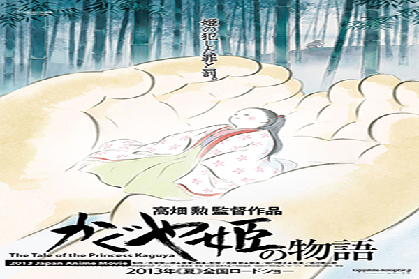 The Tale of the Princess Kaguya [2013 Japan Movie]