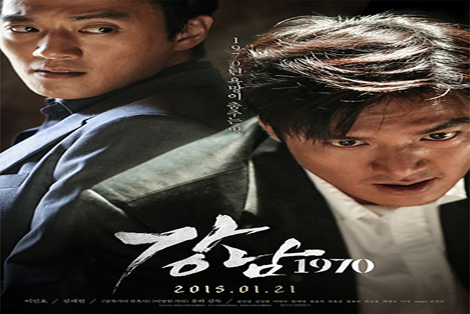 Gangnam Blues aka. Gangnam 1970 [2015 Korea Movie]