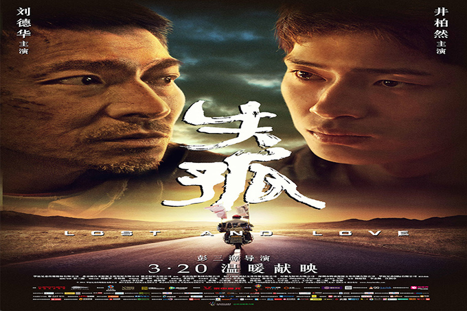 Lost and Love [2015 China Movie]