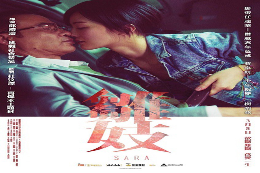 Sara [2015 HK Movie]